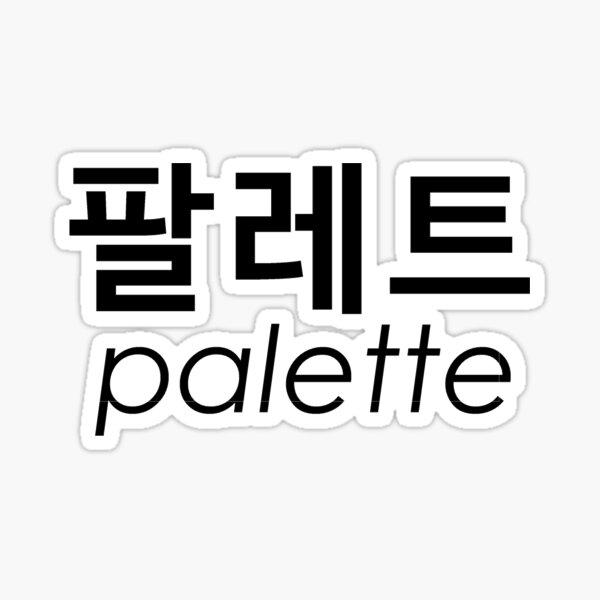 palette ○ 팔레트 ○ #LearnKorean Sticker