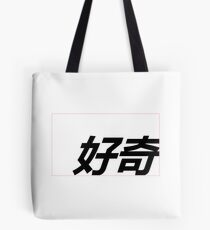 好奇 - curious - [ho-kay] - #LearnChinese  Tote Bag