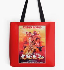 Once Upon a Time in China 2 Tote Bag