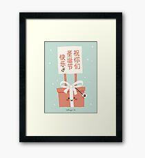 祝你们圣诞节快乐! (Zhu nimen) Sheng Dan Kuai Le! Framed Print