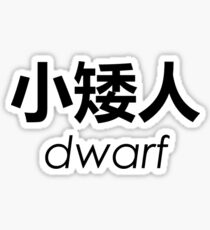 "小矮人 ○ dwarf (""little short man"") ○ [siu-ngai-yan] ○ #LearnChinese Sticker"