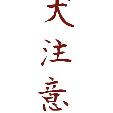 Beware of Dog Kanji by fiftyoneart
