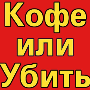 """""""Coffee or kill"""" in Russian by TadHappyGilmore"""