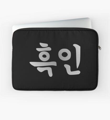 Blasian (Korean) Third Culture Series Laptop Sleeve