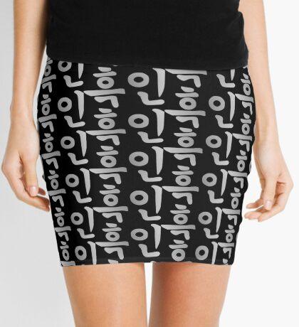 Blasian (Korean) Third Culture Series Mini Skirt