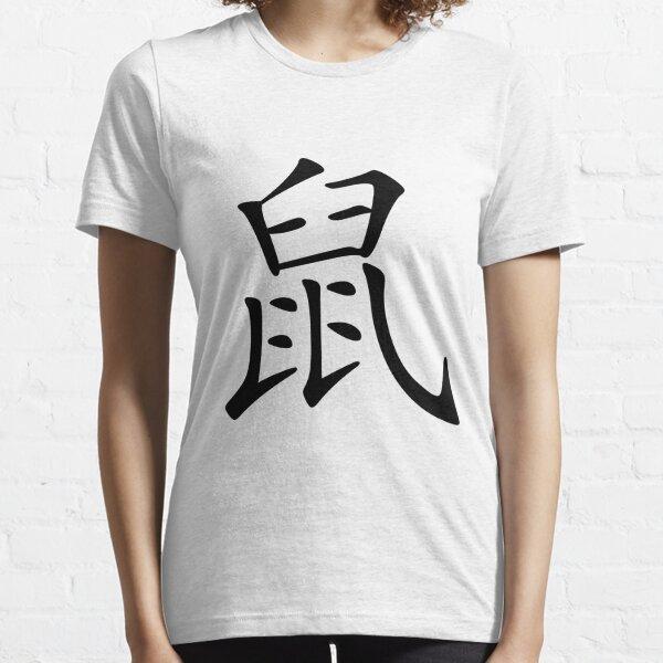 Chinese Zodiac: Rat Essential T-Shirt