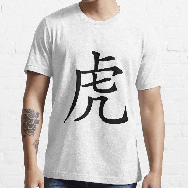 Chinese Zodiac: Tiger Essential T-Shirt