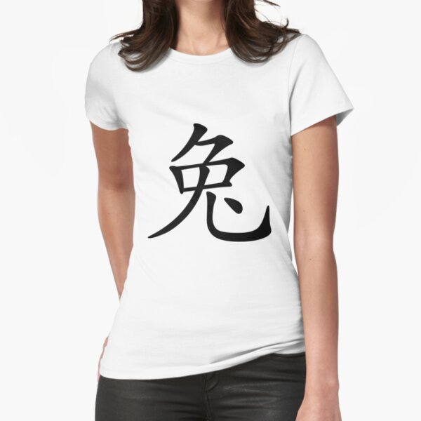 Chinese Zodiac: Rabbit Fitted T-Shirt