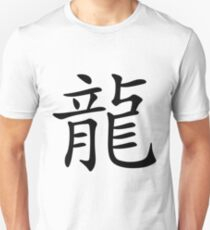 Chinese Zodiac: Dragon Unisex T-Shirt