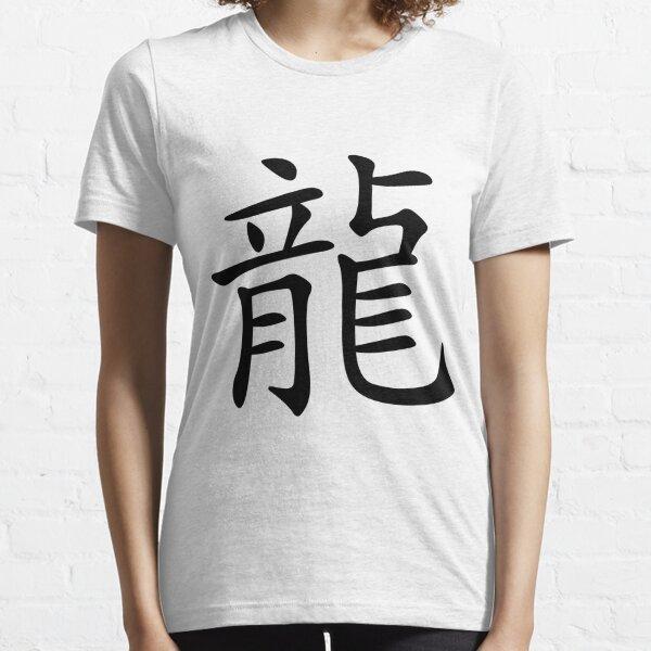 Chinese Zodiac: Dragon Essential T-Shirt