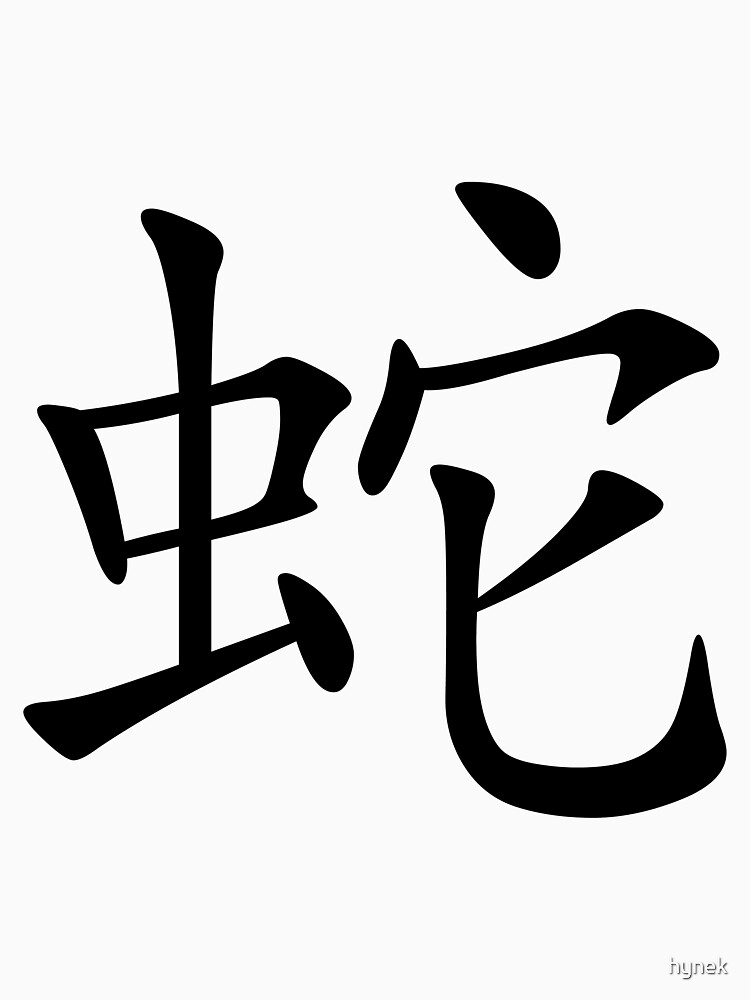 Chinese Zodiac: Snake by hynek