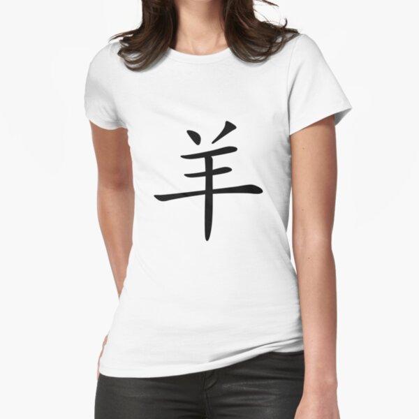 Chinese Zodiac: Goat/Sheep Fitted T-Shirt