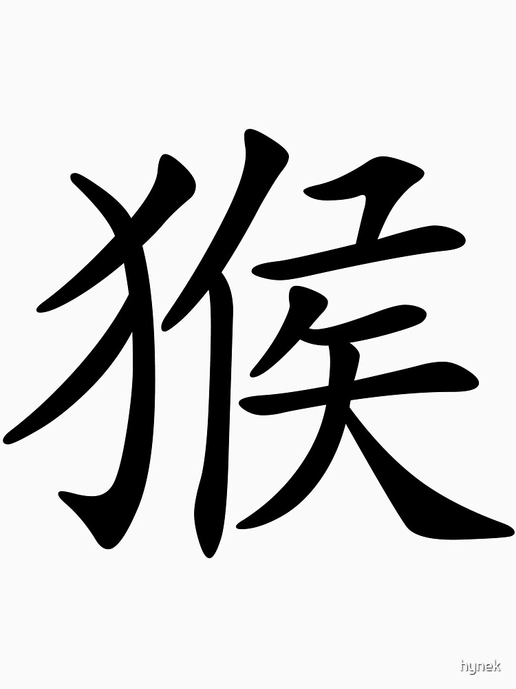 Chinese Zodiac: Monkey by hynek