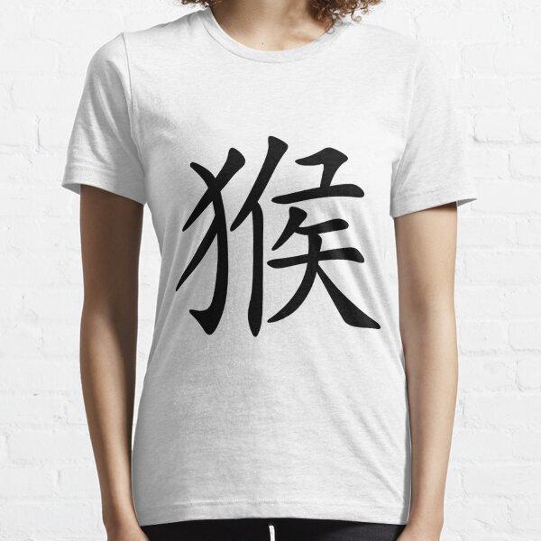 Chinese Zodiac: Monkey Essential T-Shirt