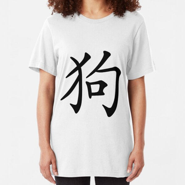 Chinese Zodiac: Dog Slim Fit T-Shirt