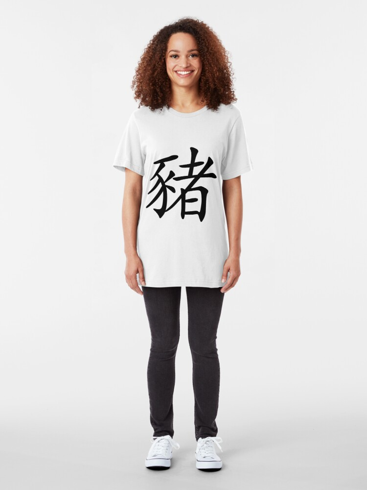 Alternate view of Chinese Zodiac: Boar Slim Fit T-Shirt