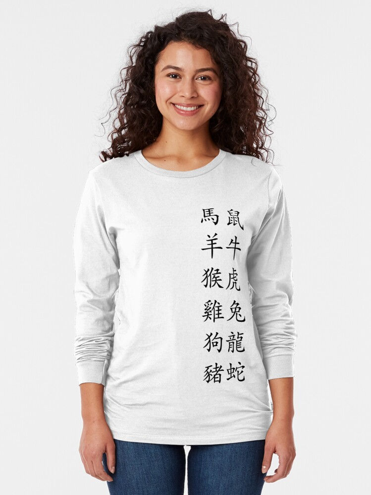 Alternate view of Chinese Zodiac Signs: All 12 Long Sleeve T-Shirt