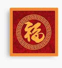 Chinese Good Fortune Calligraphy Framed Canvas Print