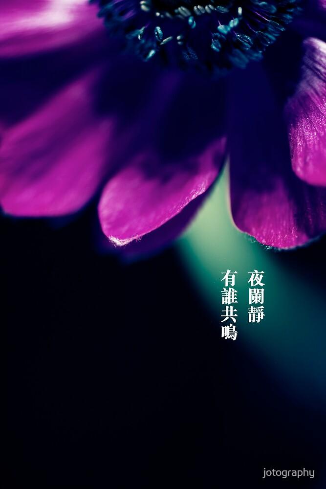 哥哥 by jotography
