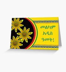 Ethiopian new year gifts merchandise redbubble enkutatash ethiopian new year in amharic greeting card m4hsunfo