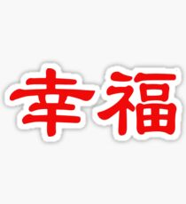 Chinese characters of Happiness Sticker