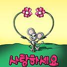 사랑하세요 (Love) by treasured-gift