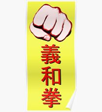The Righteous and Harmonious Fists Poster