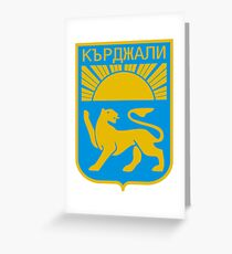 Kardzhali, Bulgaria Greeting Card