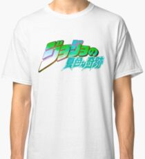 Jojo Splash!: OG Hierophant Green Classic T-Shirt