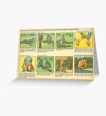 first aid in the defeat of toxic substances Greeting Card