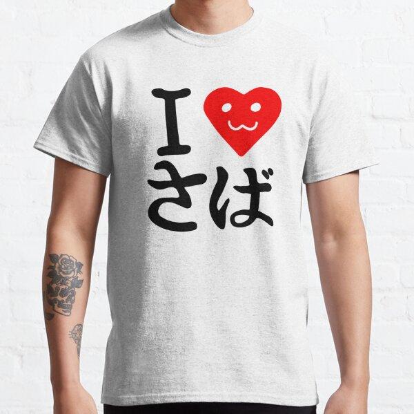 jamiera cat - I love saba, さば Classic T-Shirt