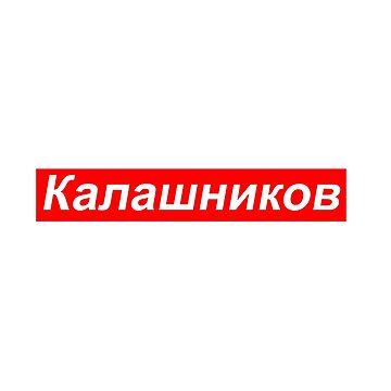 Калашников by hothfaculty