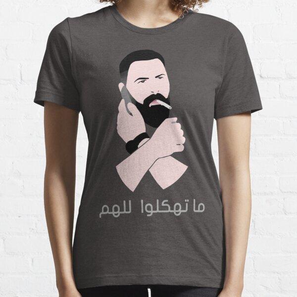 ما تهكلوا للهم - Jabal T-shirt essentiel