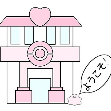 Welcome -pink Pokemon center by kenmaru