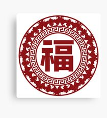 Chinese Good Fortune Symbol with Bats Illustration Canvas Print