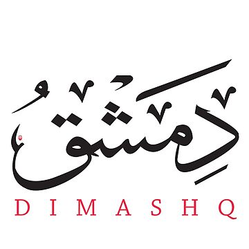 DAMASCUS - DIMASHQ  by TulipaGraphics