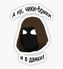 S.T.A.L.K.E.R Bandit Cheeki Breeki in cyrillic Sticker