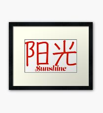 Chinese characters of Sunshine Framed Print