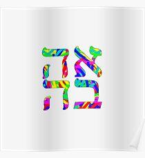 """Ahava"" Love in Hebrew Poster"