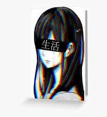 Is this Art Sad Japanese Aesthetic (JAPANESE VERSION) Greeting Card
