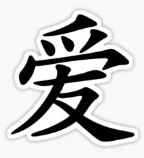 Chinese characters of Love Sticker