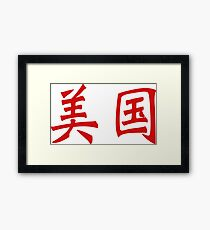 Chinese characters of America Framed Print