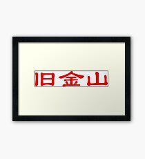 Chinese characters of San Francisco Framed Print