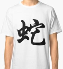 Chinese characters of Snake Classic T-Shirt