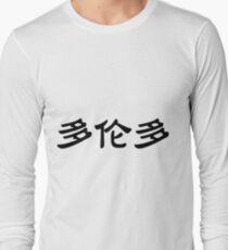 Chinese characters of Toronto Long Sleeve T-Shirt