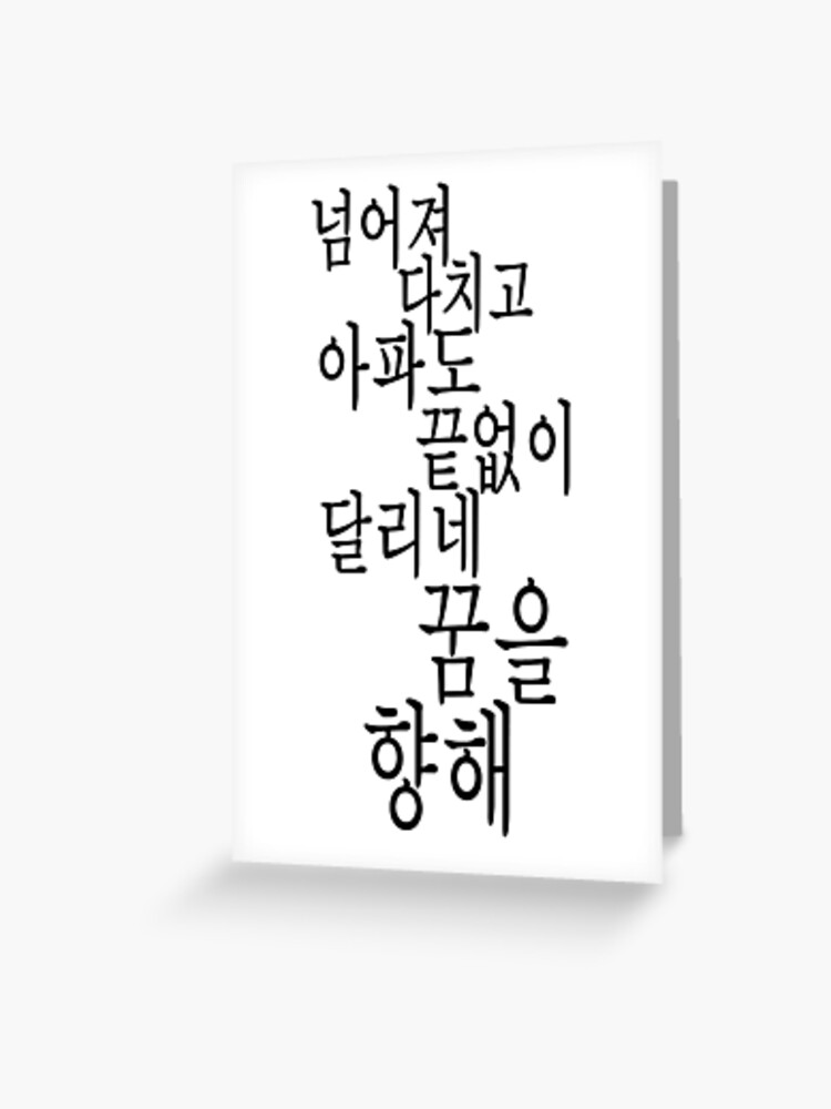 bts epilogue young forever hangul quote greeting card by