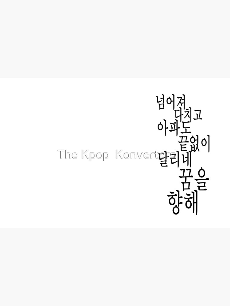 bts epilogue young forever hangul quote laptop skin by totomagoto
