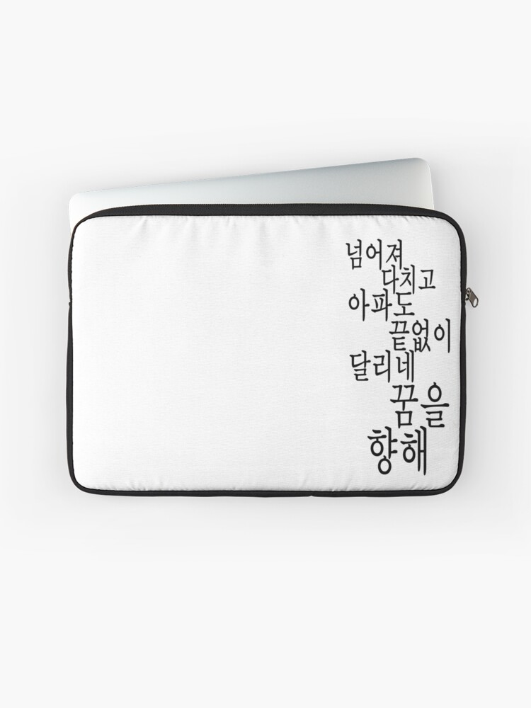 bts epilogue young forever hangul quote laptop sleeve by