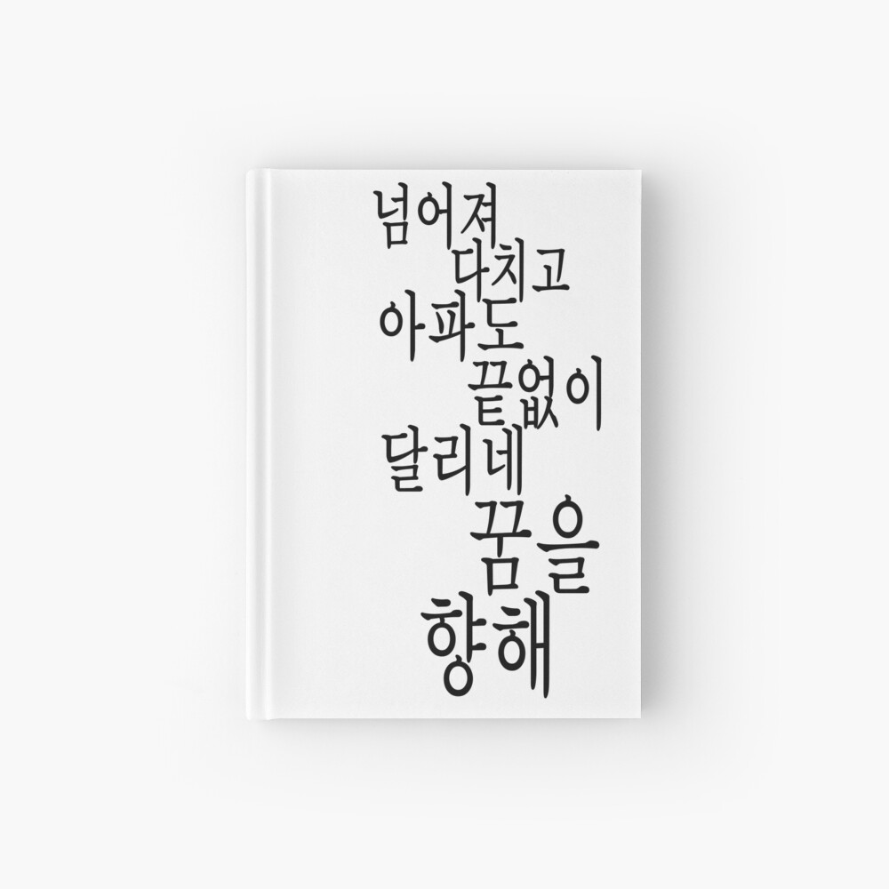 bts epilogue young forever hangul quote hardcover journal by