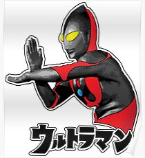 Ultraman -  The Destroyer and the Savior Poster